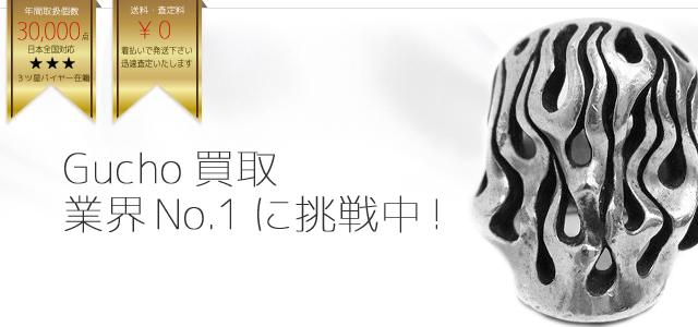 Gucho高価買取中 ライフ仙台店