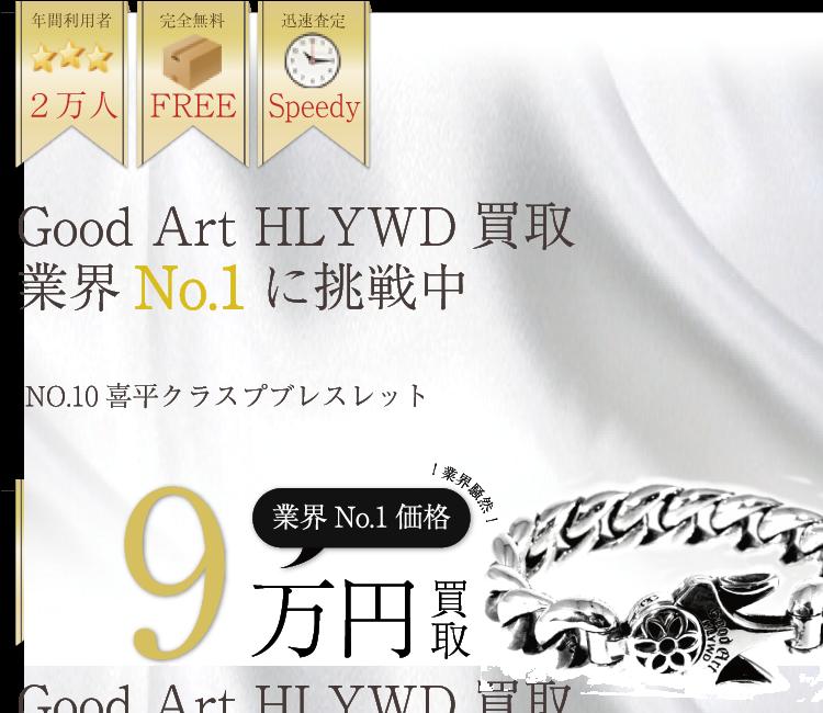 グッドアートハリウッド高価買取!NO.10喜平クラスプブレスレット高額査定中!