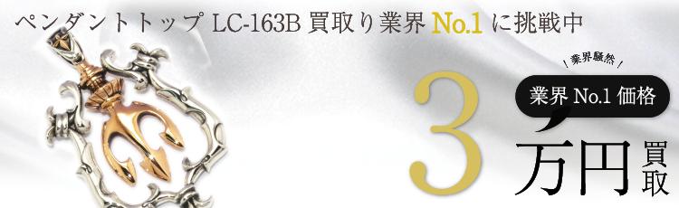 ロードキャメロット ペンダントトップ LC-163B 高額査定中