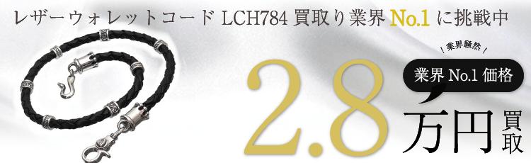 プエルタデルソル  レザーウォレットコード LCH784 高額査定中