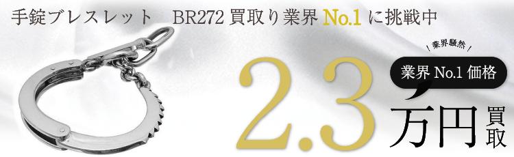 プエルタデルソル  手錠ブレスレット BR272 高額査定中