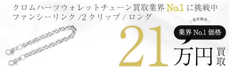 ファンシーリンクウォレットチェーン / ロング / 2クリップ 21万買取