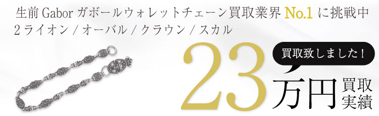 生前中期Gaborガボール2ライオン・オーバル・クラウン・スカルウォレットチェーン  23万買取 / 状態ランク:B