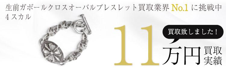 生前Gaborガボールクロスオーバル4スカルブレスレット 11万買取 / 状態ランク:B
