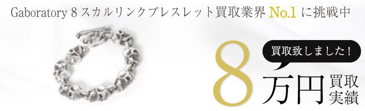 Gaboratory ガボール 8スカルリンクブレスレット 8万買取 / 状態ランク:B