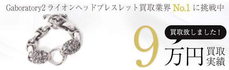 Gaboratory ガボール2ライオンヘッドブレスレット  9万買取 / 状態ランク:B