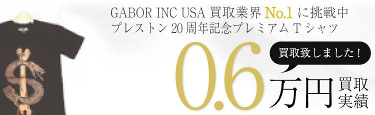 プレストン20周年記念GABOR INC USAプレミアムTシャツ 0.6万買取 / 状態ランク:SS