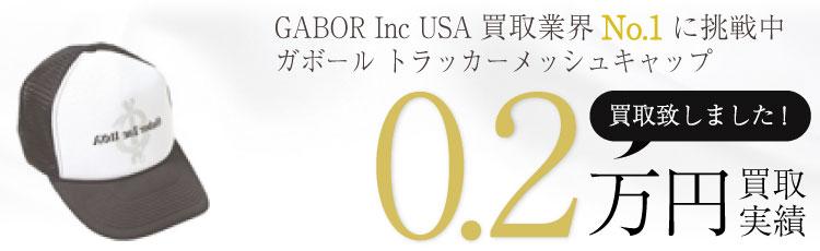 GABOR Inc USAガボール トラッカーメッシュキャップ 0.2万買取 / 状態ランク:A
