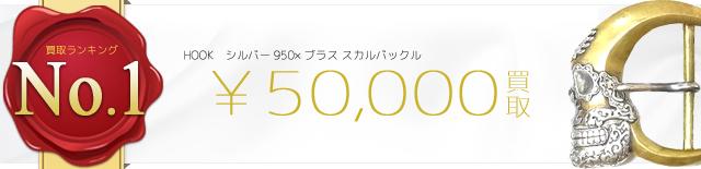 シルバー950×ブラス スカルバックル 5万円買取