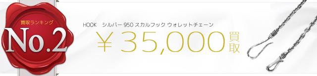 シルバー950 スカルフック ウォレットチェーン 3.5万円買取