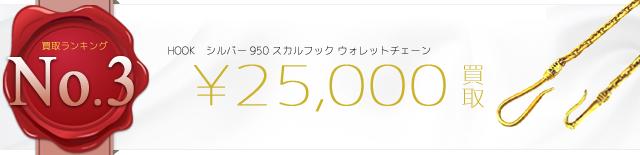 ブラス スカルフック ウォレットチェーン 2.5万円買取