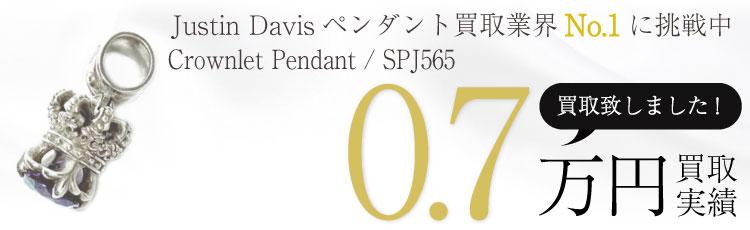 xUCHIYAMA氏(マジカルデザイン)クラウンレットトップ 0.7万買取 / 状態ランク:B 中古品-可