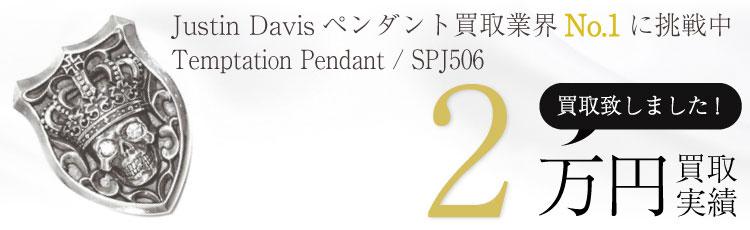 SPJ506 Temptation Pendantテンプテーション ペンダントトップ 2万買取 / 状態ランク:B 中古品-可