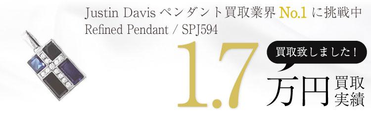 ×内山英雄SPJ594ペンダントREFINED pendant リファインドペンダント 2.5万買取 / 状態ランク:S 中古品-非常に良い