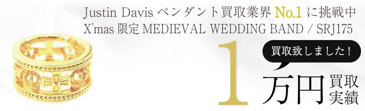 MEDIEVAL WEDDING BAND RING/X
