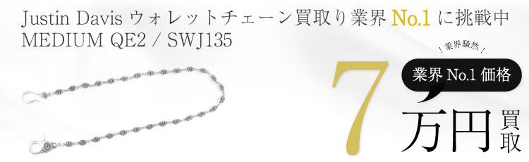 MEDIUM QE2 WALLET CHAIN ミディアム クラウン ウォレットチェーン / SWJ135 7万買取