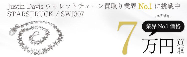STARSTRUCK WALLET CHAINスターストラックウォレットチェーン / SWJ307 7万買取
