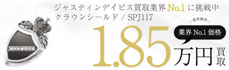 クラウンシールドペンダントトップ / CROWN SHIELD Pendant / SPJ117 1.85万買取