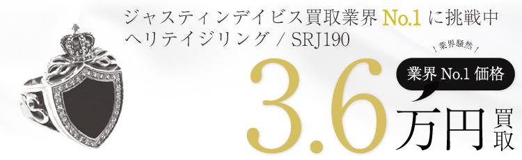 ヘリテイジリング / Heritage Ring / SRJ190  3.6万買取