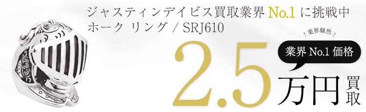 ホーク リング / HAWK Ring / SRJ610 2.5万買取