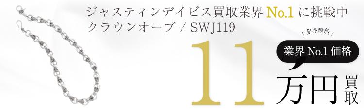 クラウンオーブウォレットチェーン / SWJ119  11万買取
