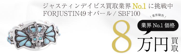 FORJUSTIN49 Bracelet スカルオパールブレスレット / SBF100 8万買取