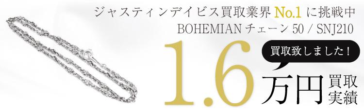 BOHEMIANチェーン50SNJ210 1.6万買取 / 状態ランク:A 中古品-良い