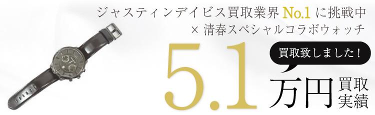 ×清春コラボウォッチ 5.1万買取 / 状態ランク:A 中古品-良い