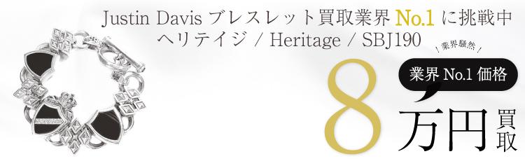 ヘリテイジブレスレット / Heritage / SBJ190 8万買取