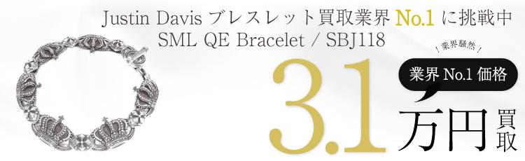 クラウンブレスレット / SML QE Bracelet / SBJ118 3.1万買取