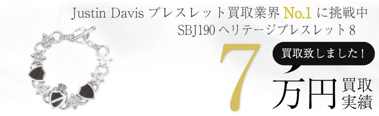 SBJ190ヘリテージブレスレット8 7万買取 / 状態ランク:A 中古品-良い