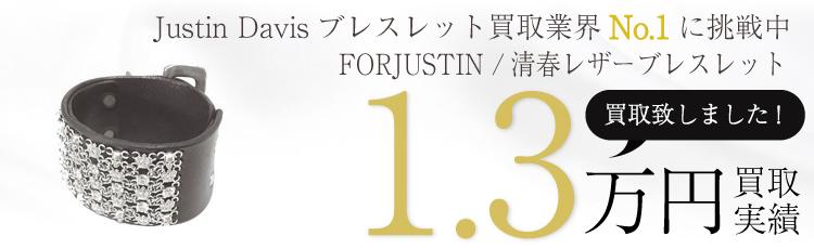 FORJUSTIN清春レザーブレスレット 1.3万買取 / 状態ランク:B 中古品-可