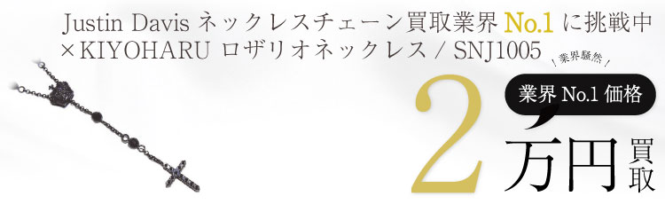×KIYOHARU ロザリオネックレス 45cm / SNJ1005 2万買取