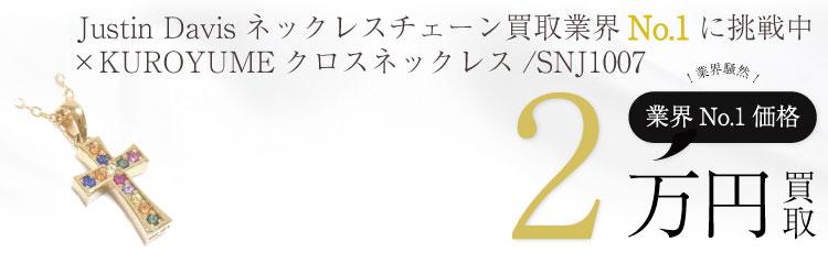 KUROYUME×JD コラボレーションクロスネックレス / SNJ1007 2万買取