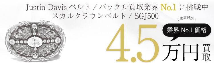 スカルクラウンバックルレザーベルト / ジルコニア / SGJ500 4.5万買取