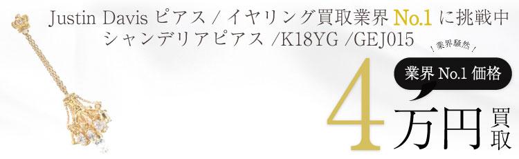 CHANDELIER Earring / シャンデリアピアス / K18YG / キュービックジルコニア / GEJ015 4万買取