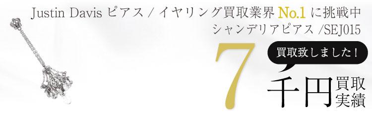 CHANDELIERピアス / シャンデリア / イヤリング / SEJ015 8千買取 / 状態ランク:B 中古品-可
