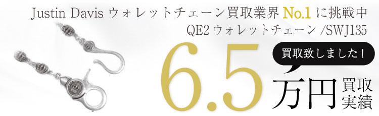 QE2ウォレットチェーン/SWJ135 6.5万買取 / 状態ランク:B 中古品-可
