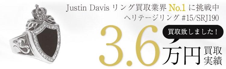 SRJ190/ヘリテージリング#15/保証書付属(伊勢丹新宿本店)  3.6万買取 / 状態ランク:SS 中古品-ほぼ新品