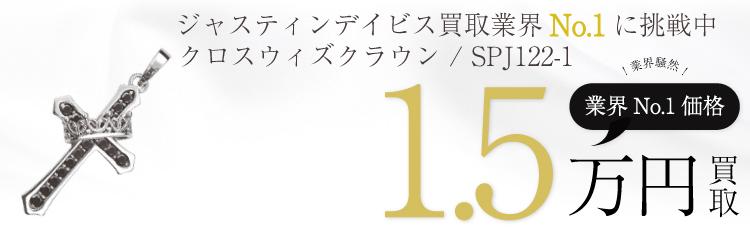 ブラッククロスウィズクラウン ペンダントトップ / Cross With Crown Pendant / SPJ122-1  1.5万買取