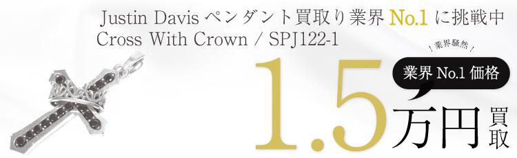 Cross With Crown Pendant ブラッククロスウィズクラウンペンダント / SPJ122-1 1.5万買取