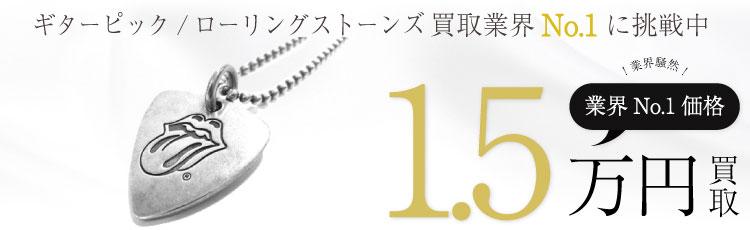 ギターピック/ローリングストーンズ/リップ&タン 1.5万買取