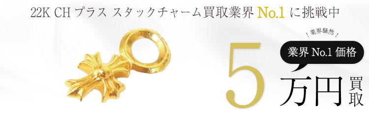 22K CHプラス スタックチャーム/CHARM 22KGOLD STUCK CH PLUS 5万買取