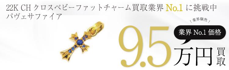 22K CHクロスベビーファットチャームパヴェサファイア 9.5万買取