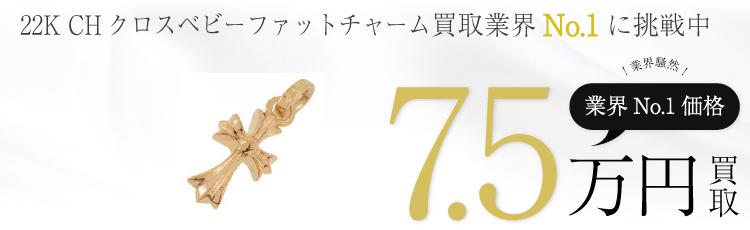 22K CHクロスベビーファットチャーム 7.5万買取