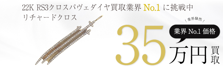 22K RS3クロスPAVEダイヤ/リチャードクロス 35万買取