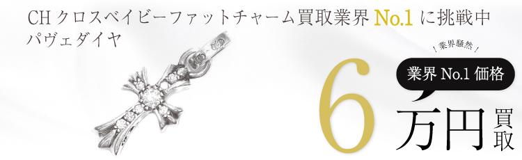 CHクロスベビーファットチャームパヴェダイヤモンド/ベイビーファット/CRS BBYFAT P/DIA 6万買取