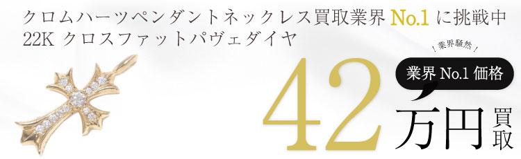 クロムハーツ ペンダントトップ 22K製クロスファット パヴェダイヤ 高価買取