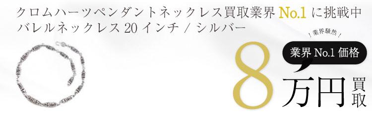 バレルネックレス20インチ / シルバー 8万買取
