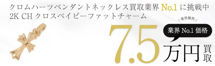 22K CHクロスベイビーファットチャーム 7.5万買取